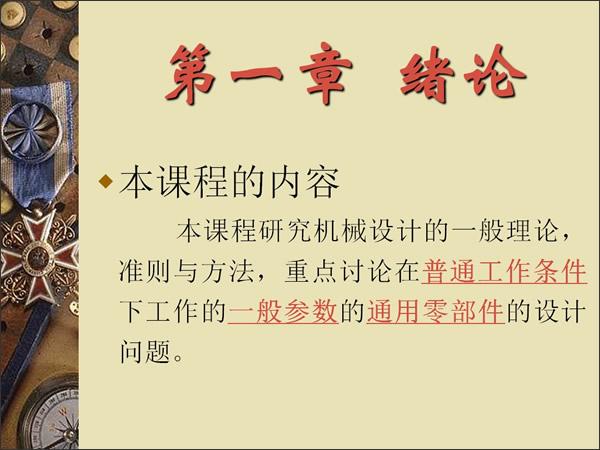 最新15年清华清华大学820机械设计基础全套考研真题