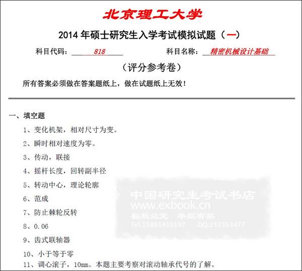 理工北京理工大学818精密机械设计全套考研真题资料