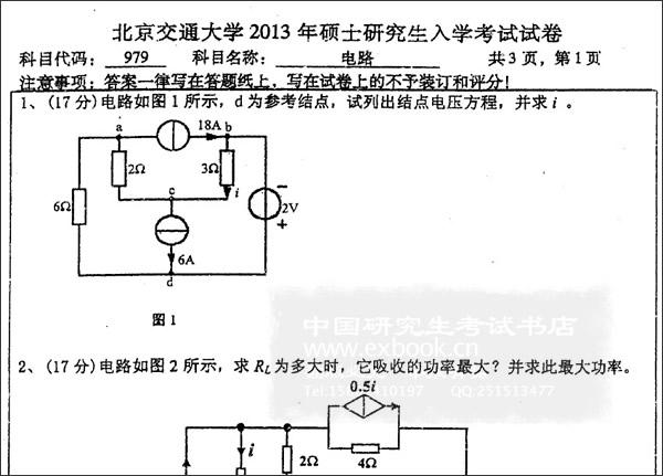 最新15年北交大北京交通大学979电路全套考研真题答案