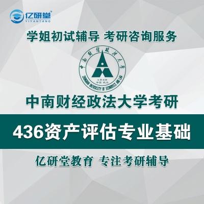 2022年中南财经政法大学中南财经436资产评估专业基础全套考研真题答案资料