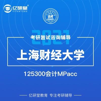 2022年上海财经大学上财会计MPAcc考研复试真题答案笔试面试资料