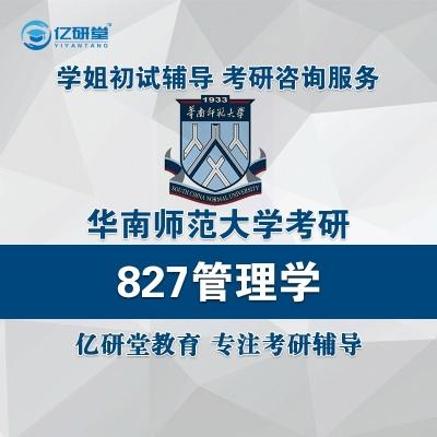 2022年华南师范大学华师大827管理学会计学企业管理考研真题答案资料