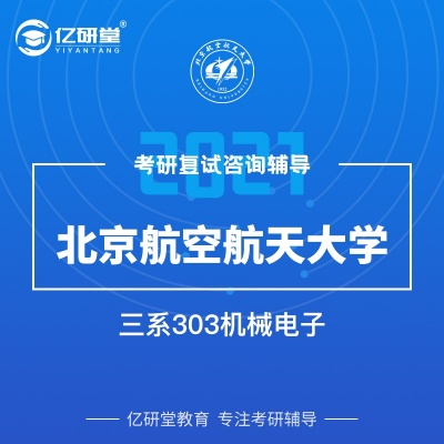 2021年北京航空航天大学北航3系三系303机械电子考研复试真题答案笔试面试资料