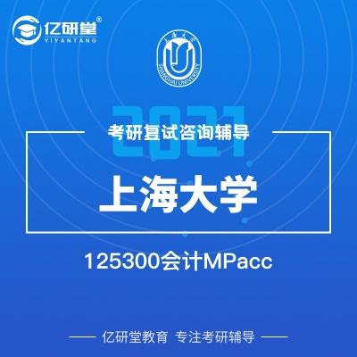 2021年上海大学上大会计MPAcc考研复试真题答案笔试面试资料