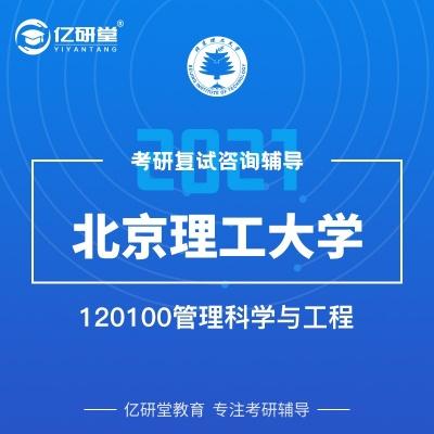 2021年北京理工大学北理工管理科学与工程考研复试真题笔试面试资料