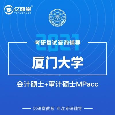 2022年厦门大学厦大会计审计硕士MPAcc考研复试真题答案笔试面试资料